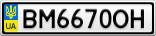 Номерной знак - BM6670OH