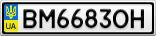 Номерной знак - BM6683OH
