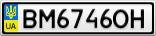 Номерной знак - BM6746OH