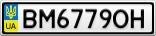Номерной знак - BM6779OH