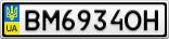 Номерной знак - BM6934OH