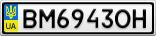 Номерной знак - BM6943OH