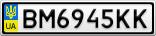 Номерной знак - BM6945KK