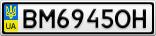 Номерной знак - BM6945OH