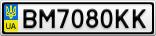 Номерной знак - BM7080KK