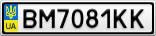 Номерной знак - BM7081KK