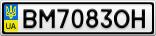 Номерной знак - BM7083OH