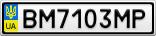 Номерной знак - BM7103MP
