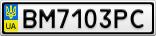 Номерной знак - BM7103PC