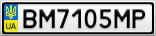 Номерной знак - BM7105MP