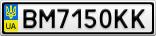 Номерной знак - BM7150KK