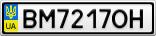 Номерной знак - BM7217OH