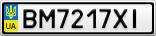 Номерной знак - BM7217XI