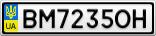 Номерной знак - BM7235OH