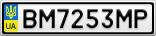 Номерной знак - BM7253MP