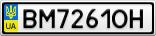 Номерной знак - BM7261OH
