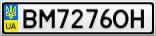 Номерной знак - BM7276OH