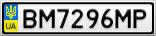 Номерной знак - BM7296MP