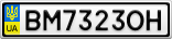 Номерной знак - BM7323OH