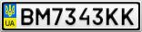 Номерной знак - BM7343KK