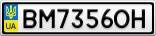 Номерной знак - BM7356OH