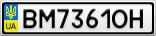 Номерной знак - BM7361OH