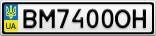 Номерной знак - BM7400OH