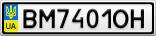 Номерной знак - BM7401OH