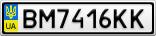 Номерной знак - BM7416KK