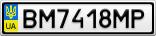 Номерной знак - BM7418MP