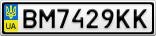 Номерной знак - BM7429KK