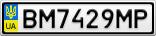 Номерной знак - BM7429MP