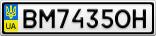 Номерной знак - BM7435OH