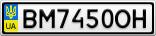 Номерной знак - BM7450OH