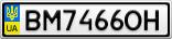 Номерной знак - BM7466OH