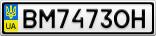 Номерной знак - BM7473OH