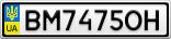 Номерной знак - BM7475OH