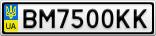 Номерной знак - BM7500KK