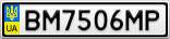 Номерной знак - BM7506MP