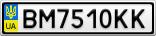 Номерной знак - BM7510KK