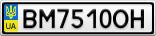 Номерной знак - BM7510OH