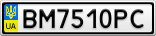 Номерной знак - BM7510PC