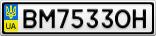 Номерной знак - BM7533OH
