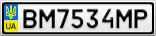 Номерной знак - BM7534MP