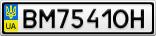 Номерной знак - BM7541OH