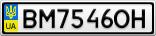 Номерной знак - BM7546OH