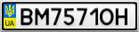 Номерной знак - BM7571OH