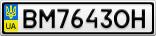 Номерной знак - BM7643OH