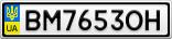 Номерной знак - BM7653OH