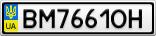 Номерной знак - BM7661OH